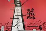 人工智能��艺术会结怎样的果?#21487;?#27748;和上海当代艺术馆做了尝试
