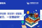 北京大學法碩(非法學)經驗貼:考研復習,一定要趁早!