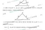 2019北京中考数学逐题解析