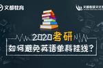 2020考研:如何避免英語單科掛線