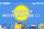 文都考研高分驕子:南京大學應用心理學經驗貼(二)