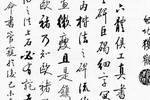 趙孟頫64歲楷書《佑圣觀捐施提名記》附啟功等16人書法題跋