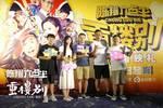 《陳翔六點半之重樓別》愛奇藝火熱上線 北京首映笑鬧暑期