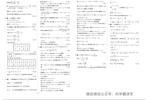 2019遼寧師大附中高一高二下期模塊考試各科試題及答案匯總 附知識點
