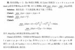 北京大學2019年數學營第一天數論題及參考答案