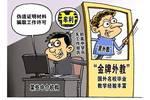 徐州多名留學生吸毒被遣返回國