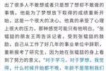 熱愛祖國醫學!浙大26歲碩士辭職重新高考學中醫