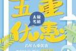 重慶郵電大學計算機專業考研全攻略!報錄比、輔導書、分數線等全都有!