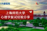 上海師范大學心理學復試經驗分享