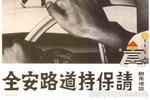 小心 !危險! 1961年香港交通安全海報