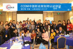 CCDM中國職業規劃師為什么必須滿30歲才能報考?