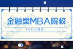 金融類MBA院校TOP10推薦!