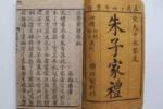 燒錢祭靈:中國人燒紙錢的歷史起源和文化倫理