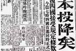 74年前的今天,日本投降了,一組照片記錄下了這一幕