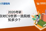 2020考研準考生,你對C9世界一流院校知多少
