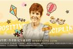 """""""正面管教之母""""親自授課 風靡全球的教育經典 聚好看OTT首發!"""