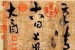 李白唯一存世的書法真跡!