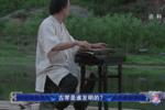 作為中國最古老的傳統樂器,古琴到底是誰發明的?