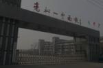 安徽亳州第一中學八名考生集體放棄清華北大!