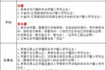 入學丨城6區孩子想在北京上初中?這些條件需要滿足!