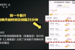 """《上海堡壘》太丟人!票房一億還注水,被官媒扒皮""""幽靈場""""真相"""