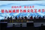第九屆通渭書畫文化藝術節開幕