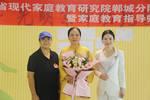 河南省現代家庭教育研究院鄲城分院家庭教育指導師師資培訓圓滿結束