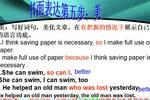 初中英語作文七大寫作技巧,學會了你也是學霸