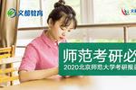 師范考研必看!20北京師范大學考研報錄比公布