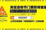 為什么上海總比杭州差一點?因為我們有阿里、雙十一、淘寶造物節