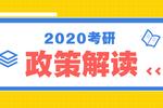 2020考研 6 大變化——解讀教育部研究生招生管理規定!