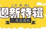 【迎新特輯】vol.6 大學英語