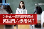 為什么一直強調要通過英語四六級考試?