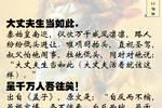 中國的傳統文化中最霸氣的14句話,讓人血脈賁張!