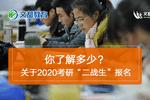 """關于2020考研""""二戰生""""報名,你了解多少?"""