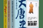 1644年如果吳三桂不放清軍入關,中國歷史會是怎樣的一個結局?(圖)