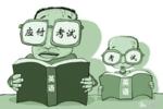人大代表提案:高考取消英語、中小學英語改必修為選修!