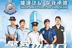 山東威海人是最好的港警,兩任特首之父都是警察……你所不知道的香港警隊