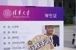 清華大學開學,3800名學霸報到,男女比例和寒門學子數量引熱議