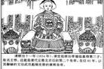 每天一本小人書|今日推薦《治世雄主——康熙(01)》