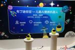 儒博品牌全新亮相聚焦AI+教育,发布全球首款布丁AI老师和英语教育机器人