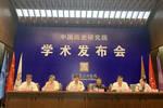 """新中国70年史学成就系列发布会第一场——""""中国历史学研究70年""""在京举办"""