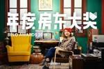 Airbnb爱彼迎分享第三季度业务动态,解读年轻旅行新主张