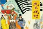 """毛泽东读《封神演义》为何说""""纣王不是坏人""""?"""
