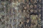 三千年前的青铜器,上面文字证明大禹和夏朝,却遭怀疑!