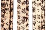 清華簡成果:秦人是商人后裔,烽火戲諸侯是假的
