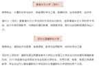新一線城市深圳有哪些出名大學?重點專業呢?