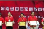 邓州代表队荣获河南省首届家庭教育知识竞赛总决赛一等奖