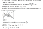 天津教师招聘考试易错题搜集(小学数学)