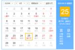 @2020考生丨 到2020北京中考前,你还有多少假期?